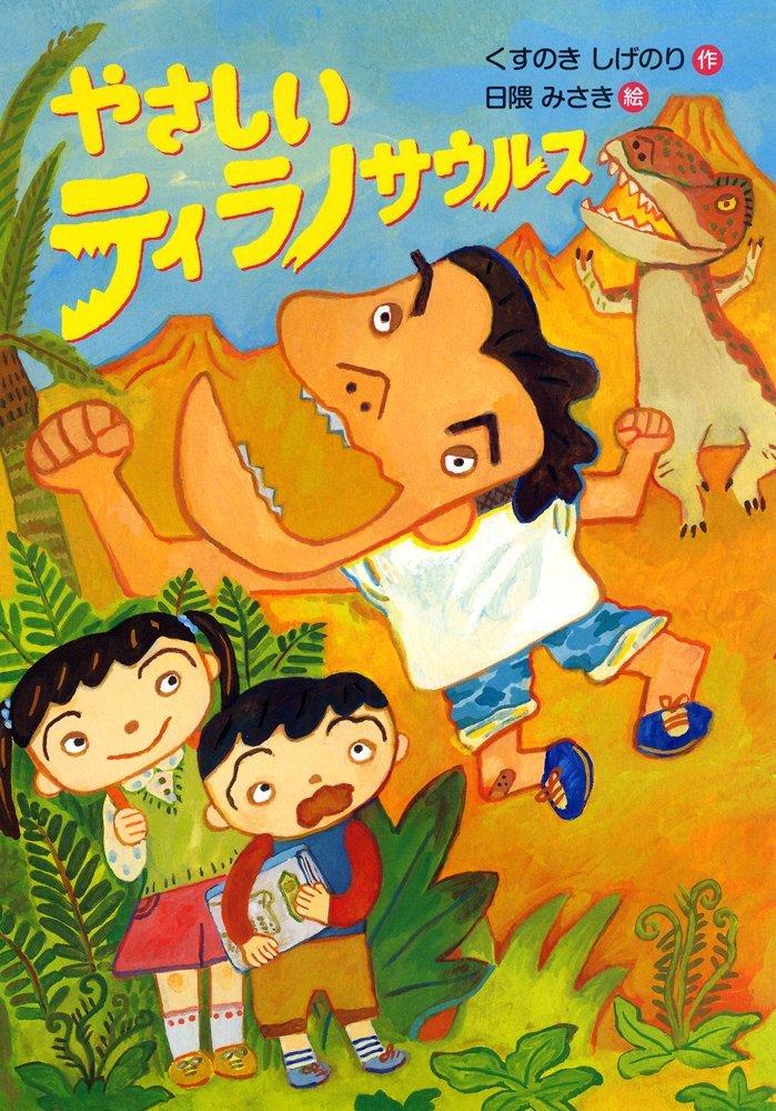 絵本「やさしいティラノサウルス」の表紙