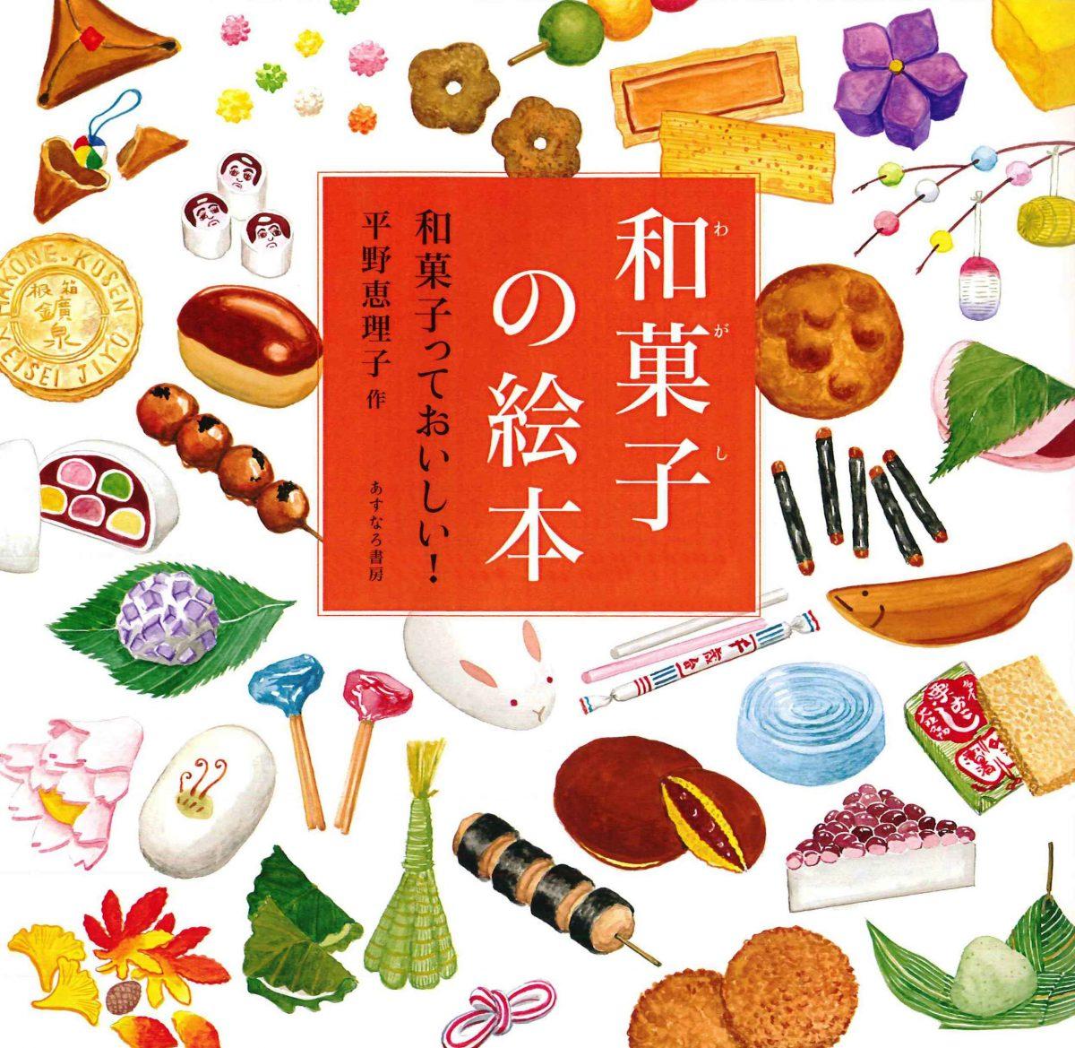 絵本「和菓子の絵本 和菓子っておいしい!」の表紙