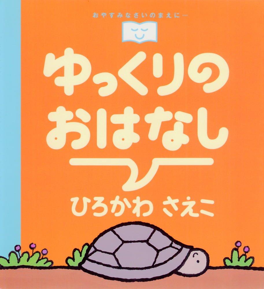絵本「ゆっくりのおはなし」の表紙