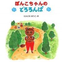 絵本「ぽんこちゃんのどろろんぱ」の表紙