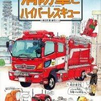 絵本「消防車とハイパーレスキュー」の表紙