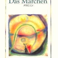 絵本「メルヒェン」の表紙