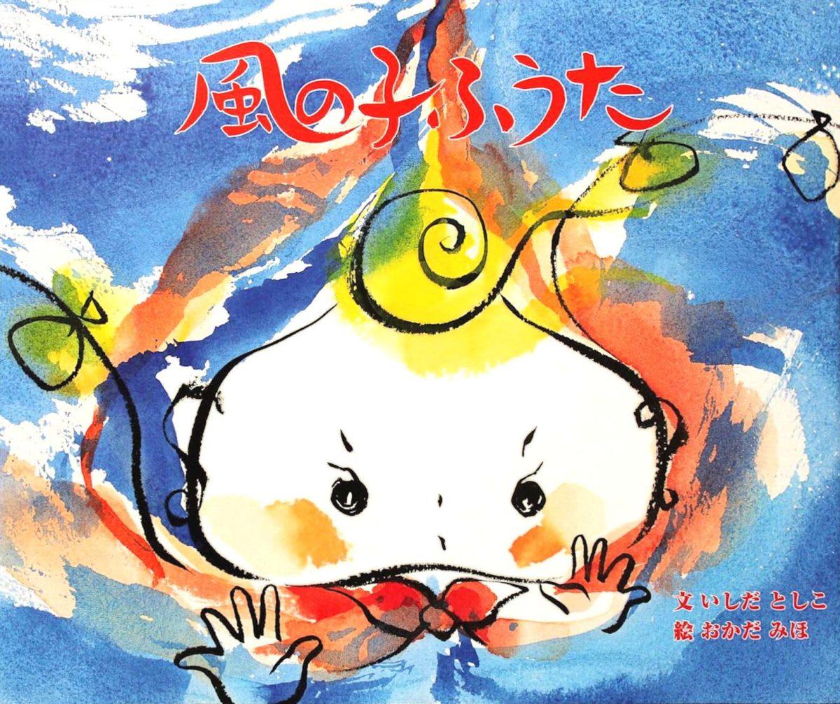 絵本「風の子ふうた」の表紙