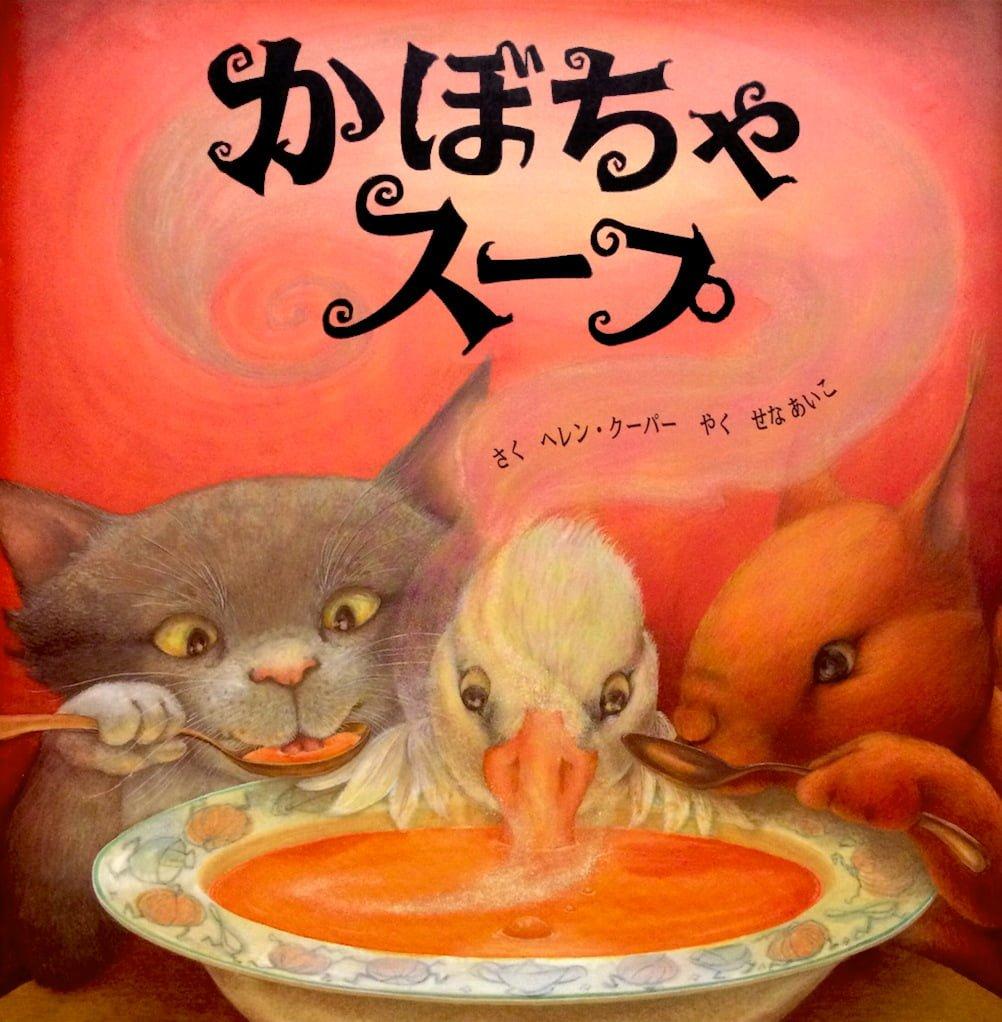 絵本「かぼちゃスープ」の表紙