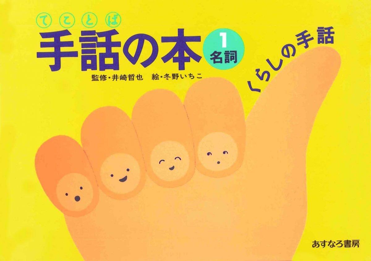 絵本「手話の本 名詞 くらしの手話」の表紙