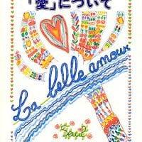 絵本「フレネ学校「愛」について」の表紙