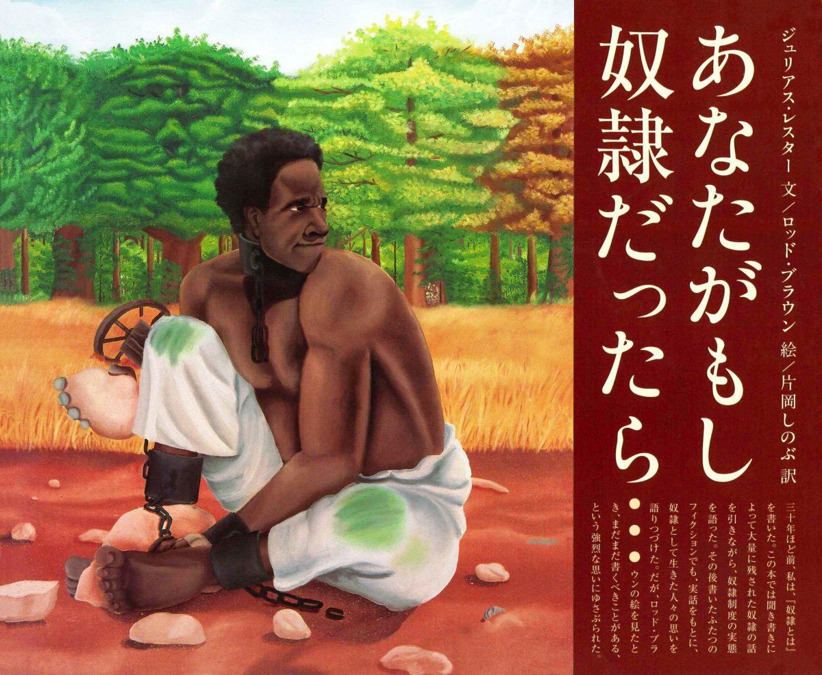 絵本「あなたがもし奴隷だったら…」の表紙