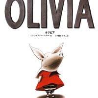 絵本「オリビア」の表紙