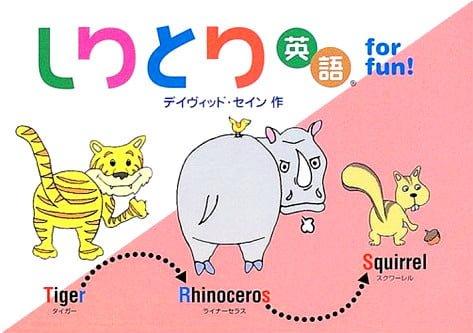 絵本「しりとり英語 for fun!」の表紙