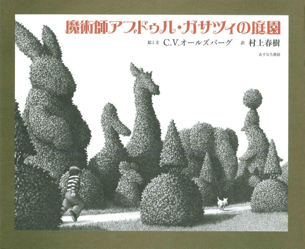 絵本「魔術師アブドゥル・ガサツィの庭園」の表紙