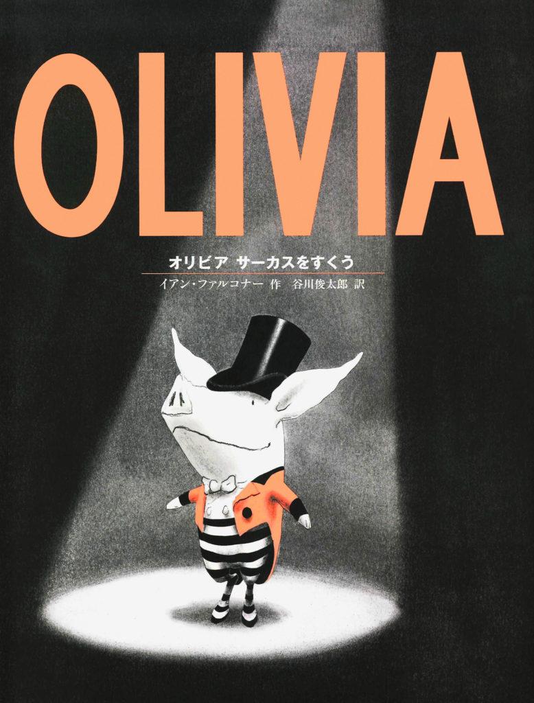 絵本「オリビア サーカスをすくう」の表紙