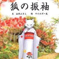 絵本「狐の振袖」の表紙