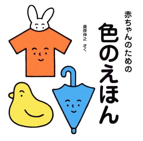 絵本「赤ちゃんのための色のえほん」の表紙
