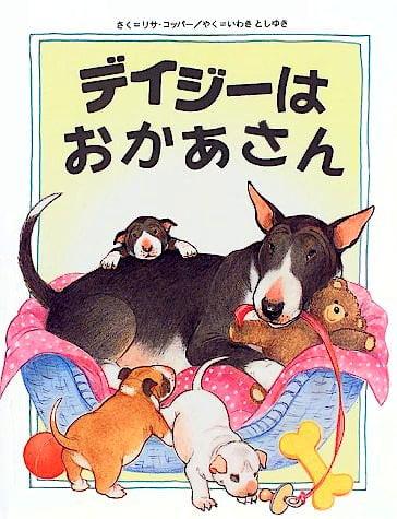 絵本「デイジーはおかあさん」の表紙