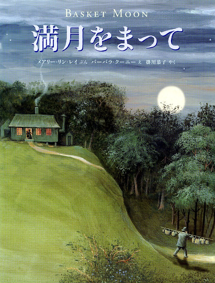 絵本「満月をまって」の表紙