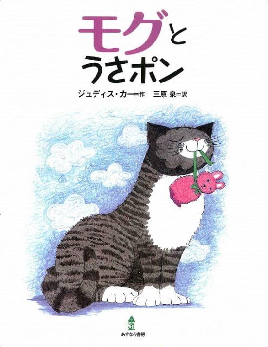 絵本「モグとうさポン」の表紙