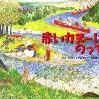 英語「赤いカヌーにのって」の表紙