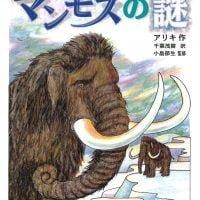 絵本「マンモスの謎」の表紙