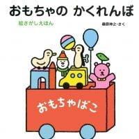 絵本「おもちゃのかくれんぼ」の表紙