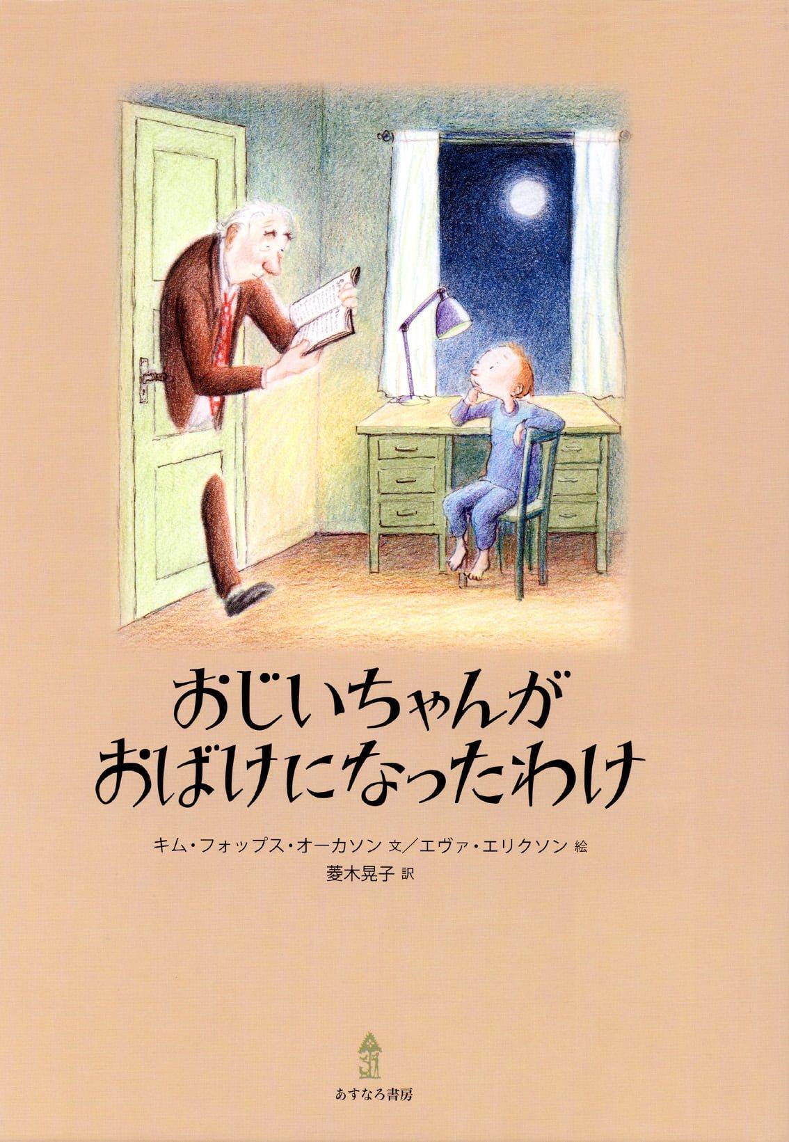 絵本「おじいちゃんがおばけになったわけ」の表紙