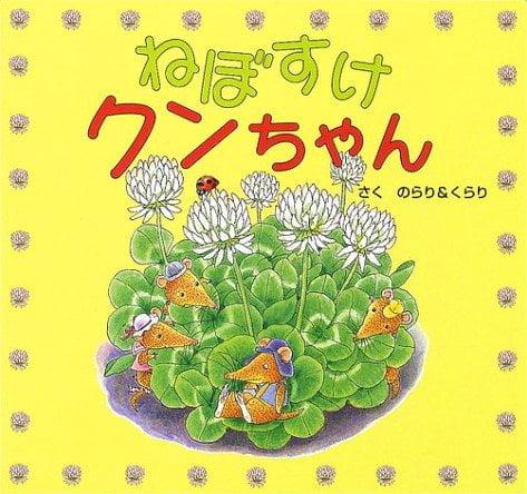 絵本「ねぼすけクンちゃん」の表紙