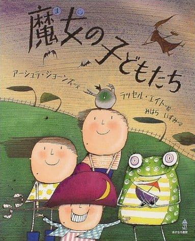絵本「魔女の子どもたち」の表紙