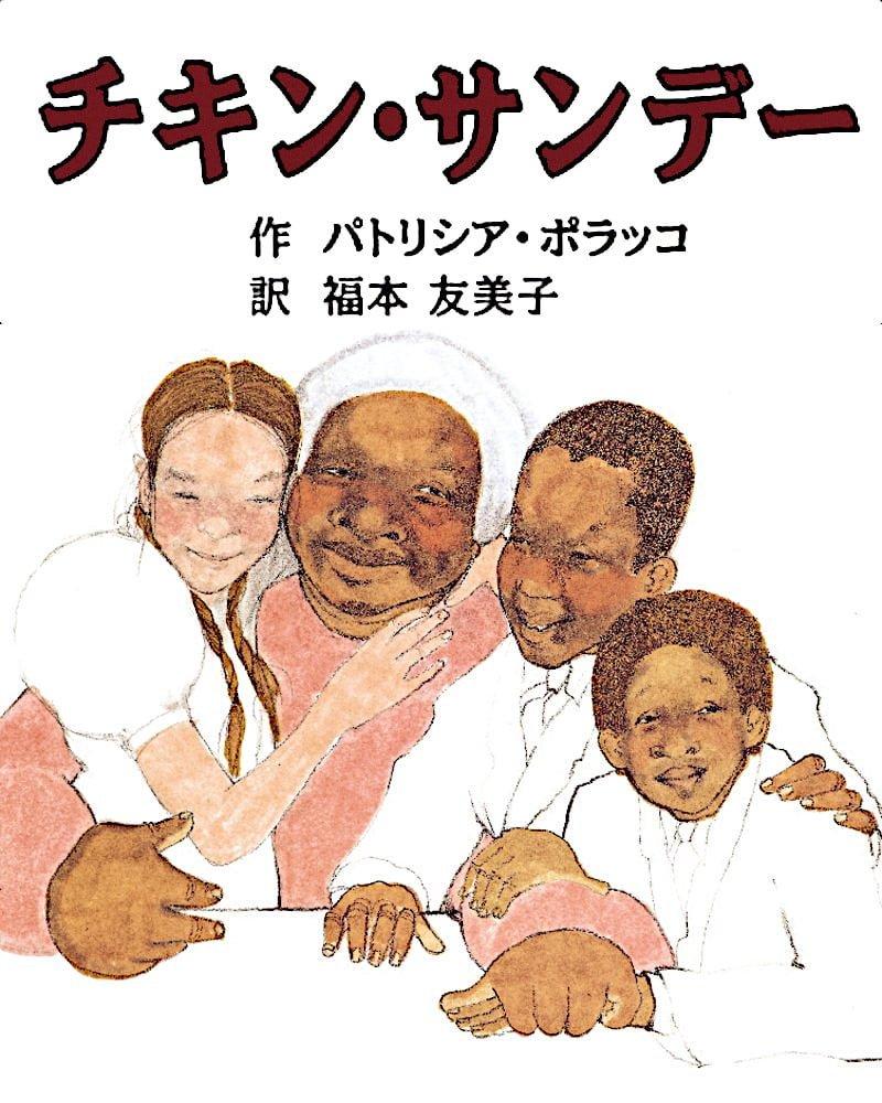 絵本「チキン・サンデー」の表紙