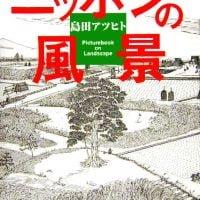 絵本「ニッポンの風景」の表紙