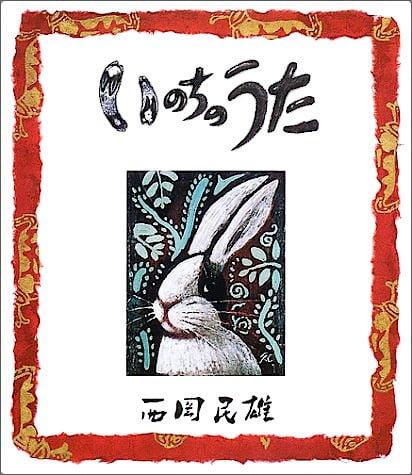 絵本「いのちのうた」の表紙