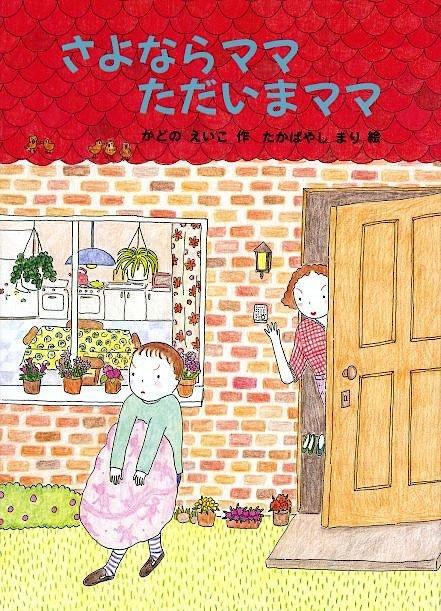 絵本「さよならママただいまママ」の表紙