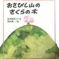 絵本「おさびし山のさくらの木」の表紙