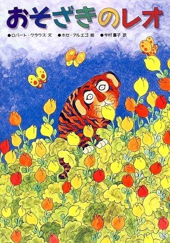 絵本「おそざきのレオ」の表紙