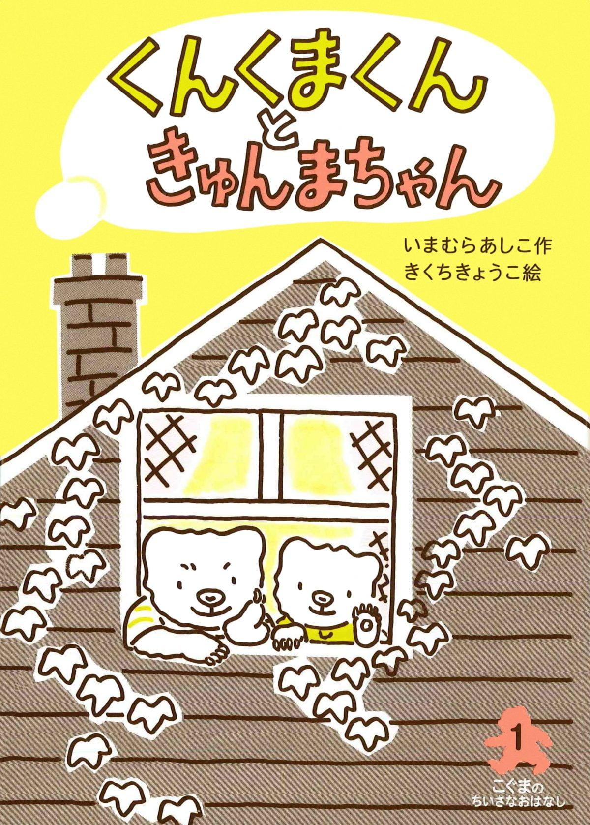 絵本「くんくまくんときゅんまちゃん」の表紙