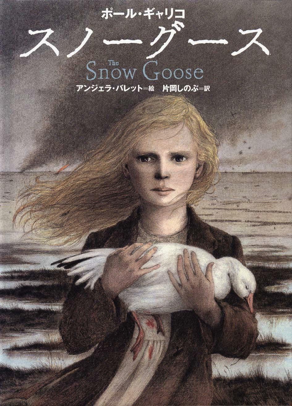 絵本「スノーグース」の表紙