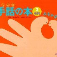 絵本「手話の本 名詞 みぢかな手話」の表紙