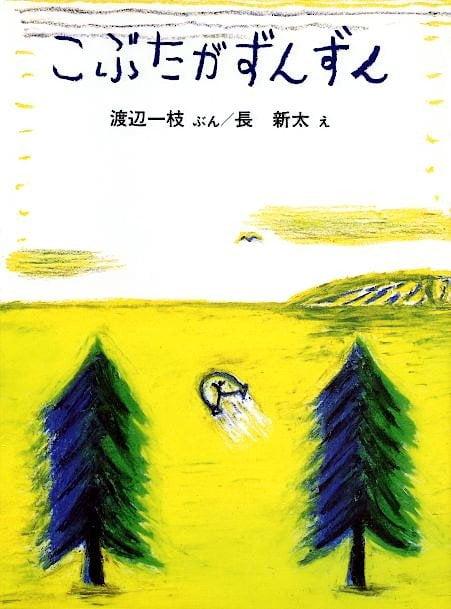 絵本「こぶたがずんずん」の表紙