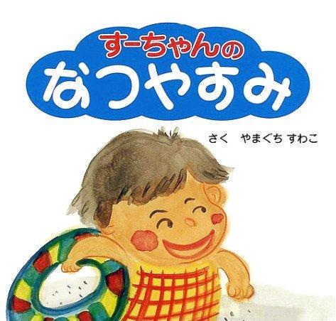 絵本「すーちゃんのなつやすみ」の表紙