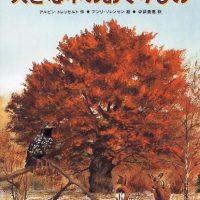 絵本「大きな木のおくりもの」の表紙