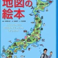 絵本「日本がわかる地図の絵本」の表紙