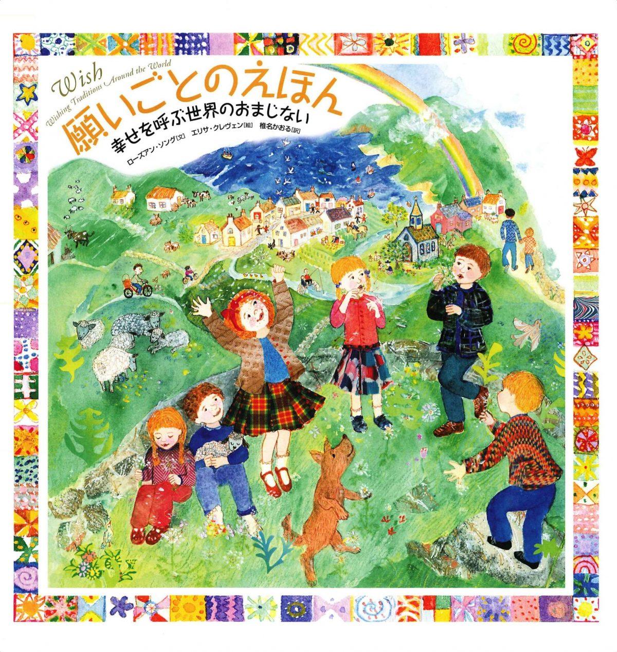 絵本「願いごとのえほん 幸せを呼ぶ世界のおまじない」の表紙