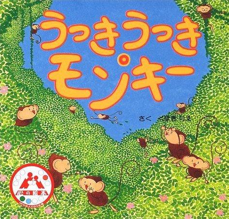絵本「うっきうっき○モンキー」の表紙