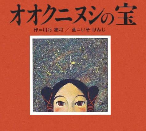 絵本「オオクニヌシの宝」の表紙