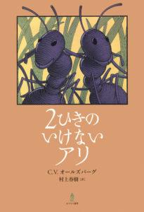 絵本「2ひきのいけないアリ」の表紙