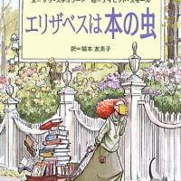 絵本「エリザベスは本の虫」の表紙