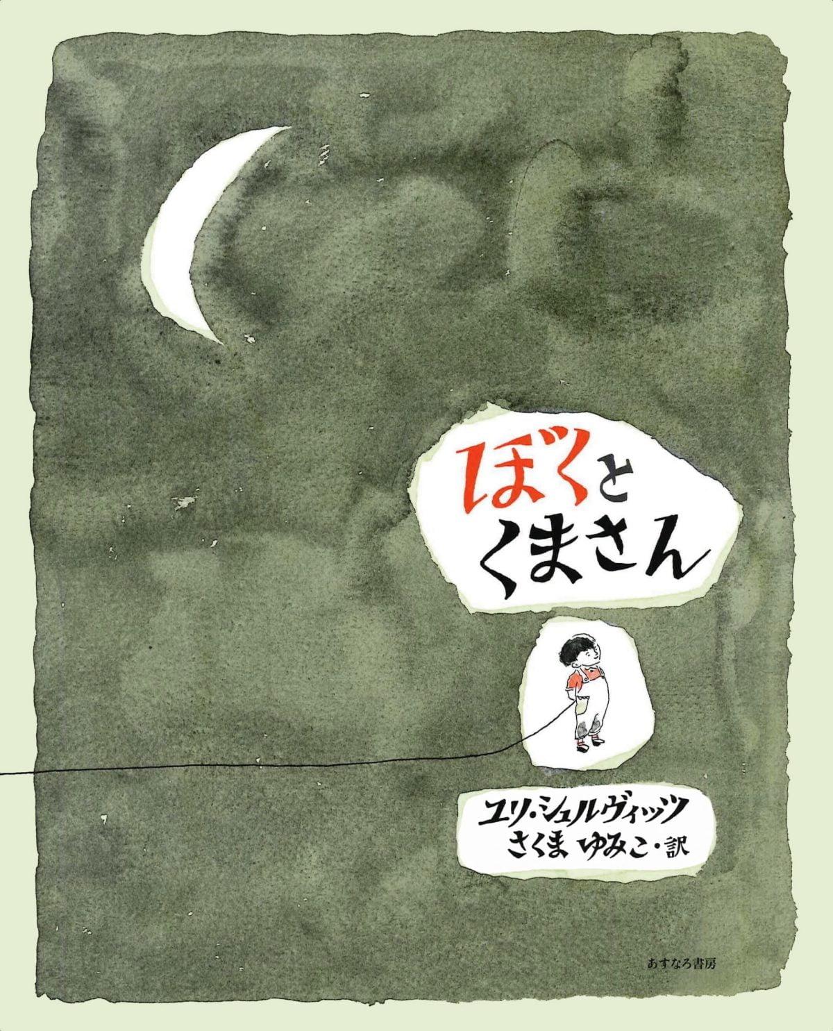 絵本「ぼくとくまさん」の表紙