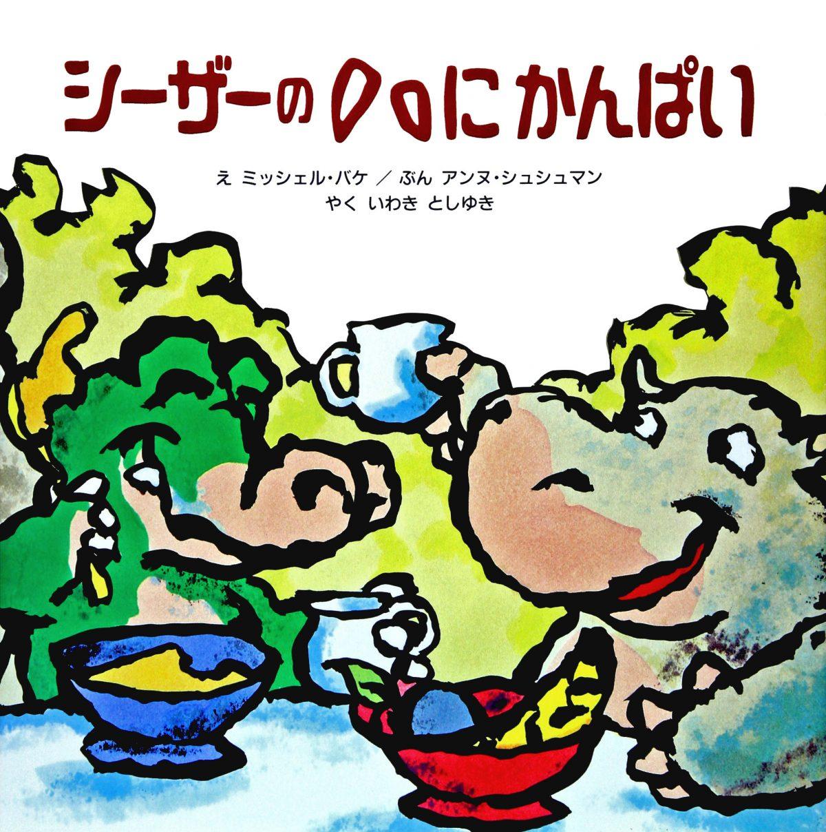 絵本「シーザーのハにかんぱい」の表紙