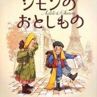 絵本「シモンのおとしもの」の表紙