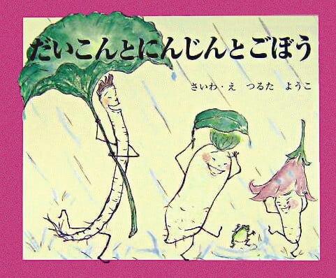 絵本「だいこんとにんじんとごぼう」の表紙