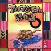 絵本「アルマジロの晴れ着」の表紙