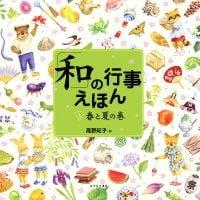 絵本「「和」の行事えほん 春と夏の巻」の表紙